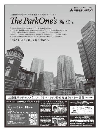 「The ParkOne's」新聞広告